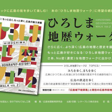 『ひろしま地歴ウォーク2』いよいよ30日に発行!